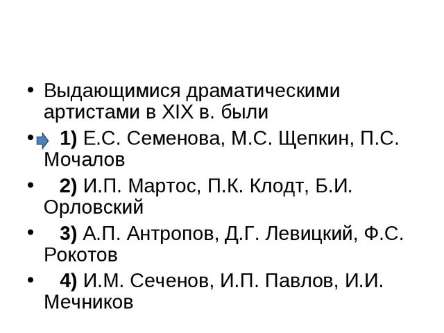 Выдающимися драматическими артистами в XIX в. были 1)Е.С. Семенова, М.С....