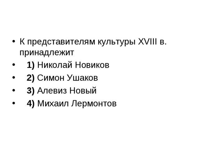 К представителям культуры XVIII в. принадлежит 1)Николай Новиков 2)Си...