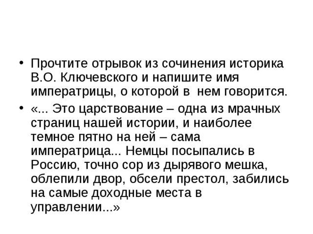 Прочтите отрывок из сочинения историка В.О. Ключевского и напишите имя импера...