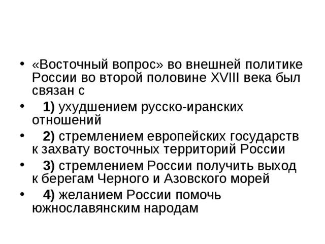 «Восточный вопрос» во внешней политике России во второй половине XVIII века б...