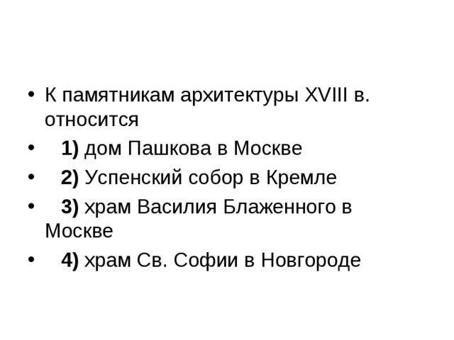 К памятникам архитектуры XVIII в. относится 1)дом Пашкова в Москве 2)...