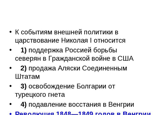 К событиям внешней политики в царствование НиколаяI относится 1)поддержк...