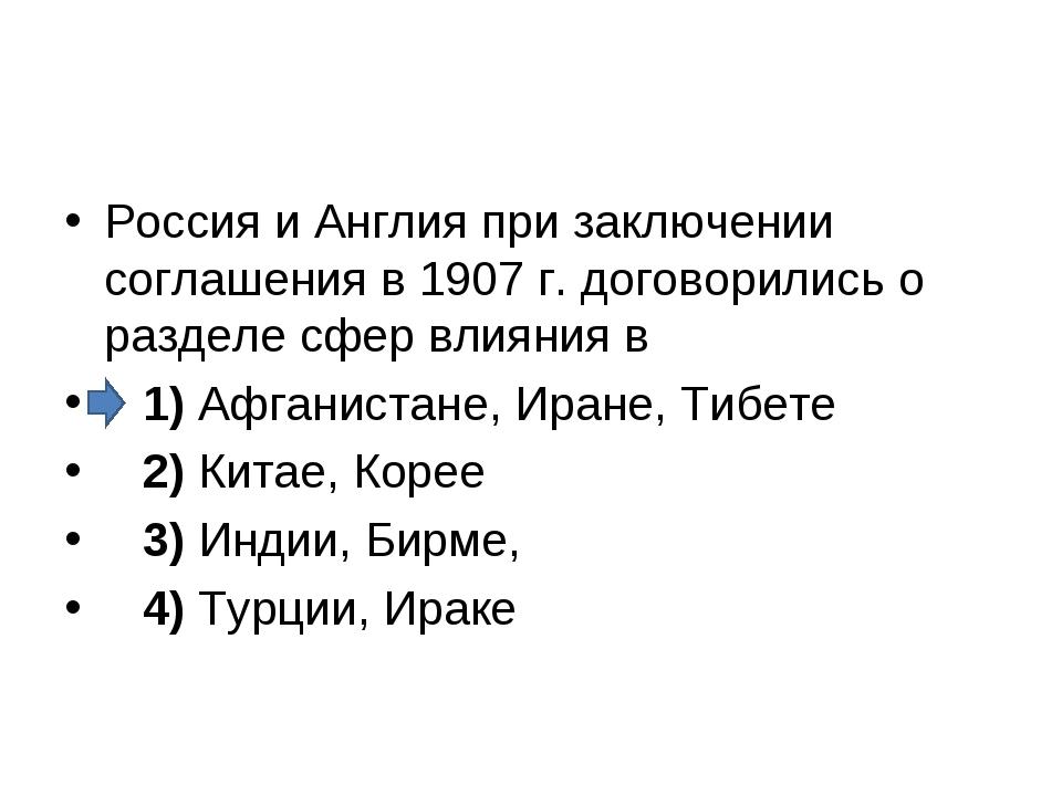 Россия и Англия при заключении соглашения в 1907 г. договорились о разделе сф...