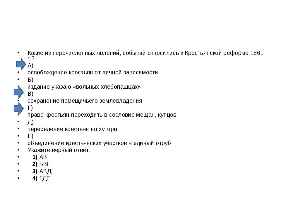 Какие из перечисленных явлений, событий относились к Крестьянской реформе 186...