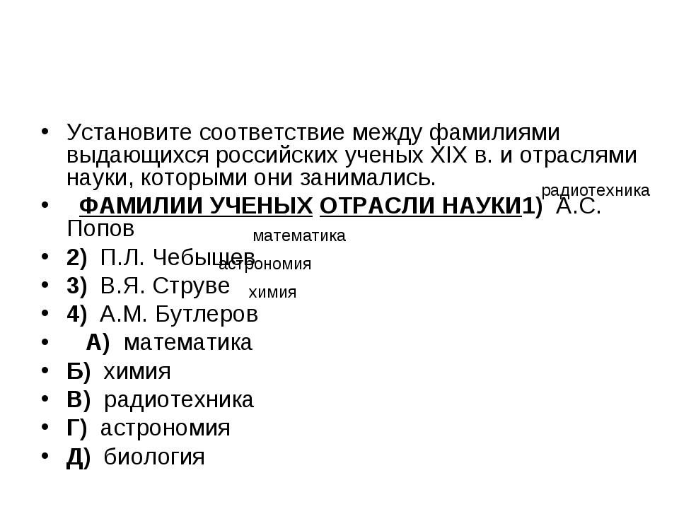 Установите соответствие между фамилиями выдающихся российских ученых XIX в. и...