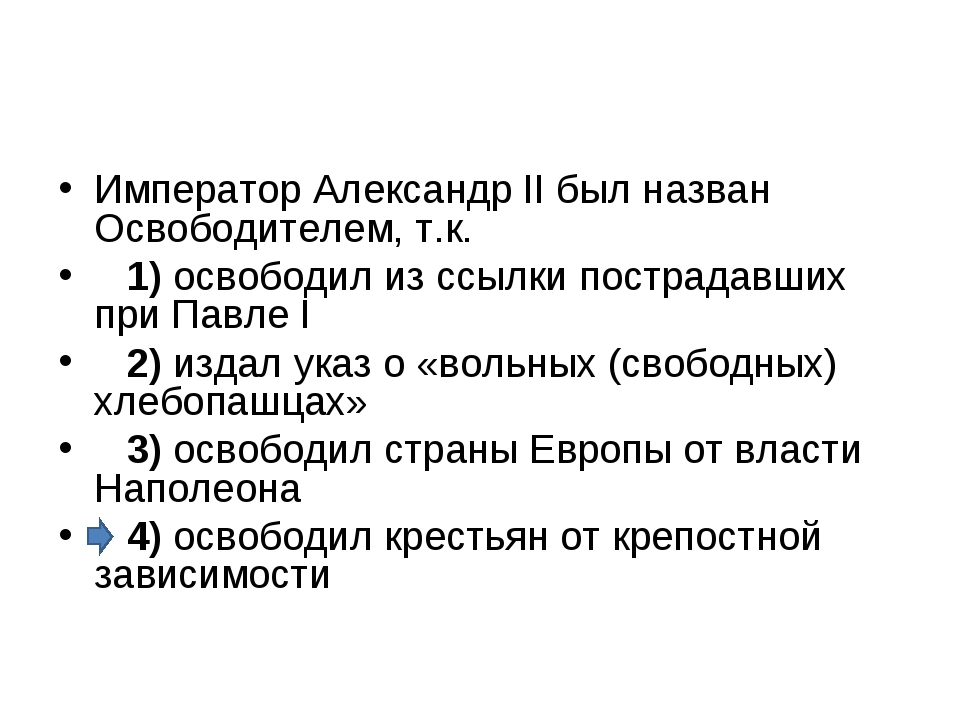 Император Александр II был назван Освободителем, т.к. 1)освободил из ссыл...