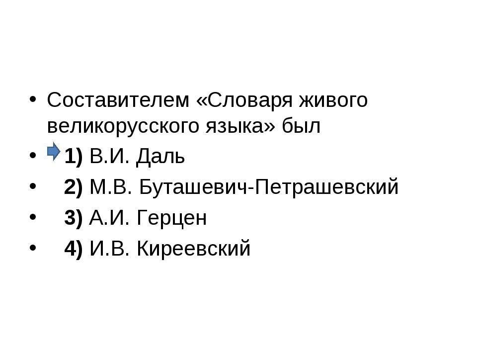 Составителем «Словаря живого великорусского языка» был 1)В.И. Даль 2)...