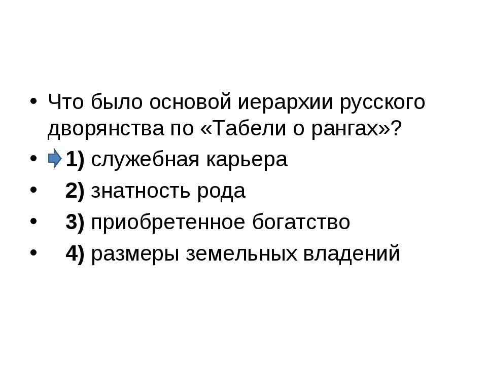 Что было основой иерархии русского дворянства по «Табели о рангах»? 1)слу...