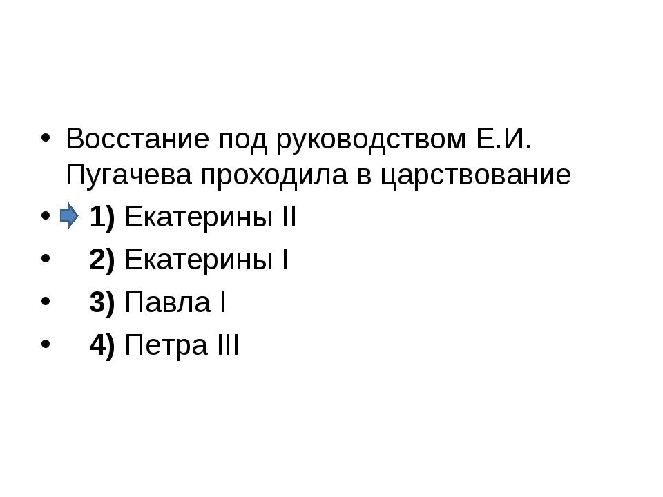 Восстаниепод руководством Е.И. Пугачева проходила в царствование 1)Екате...