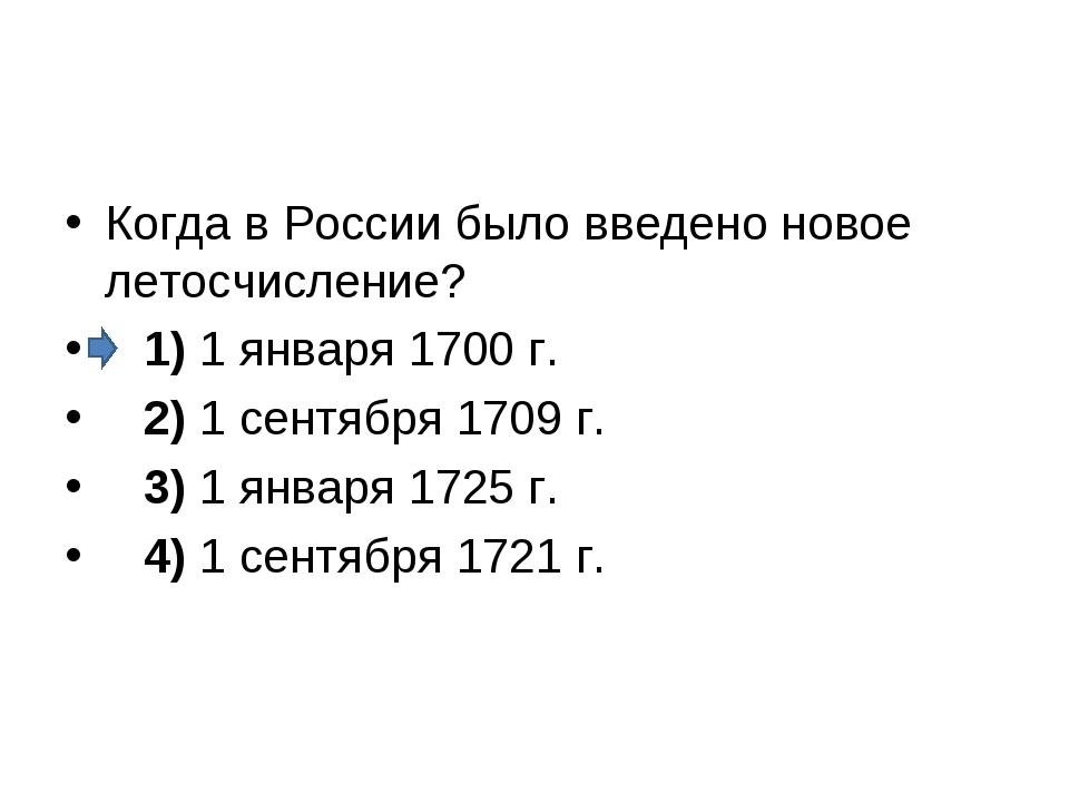 Когда в России было введено новое летосчисление? 1)1 января 1700 г. 2)...