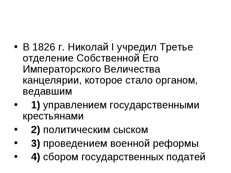 В 1826 г. Николай I учредил Третье отделение Собственной Его Императорского В...