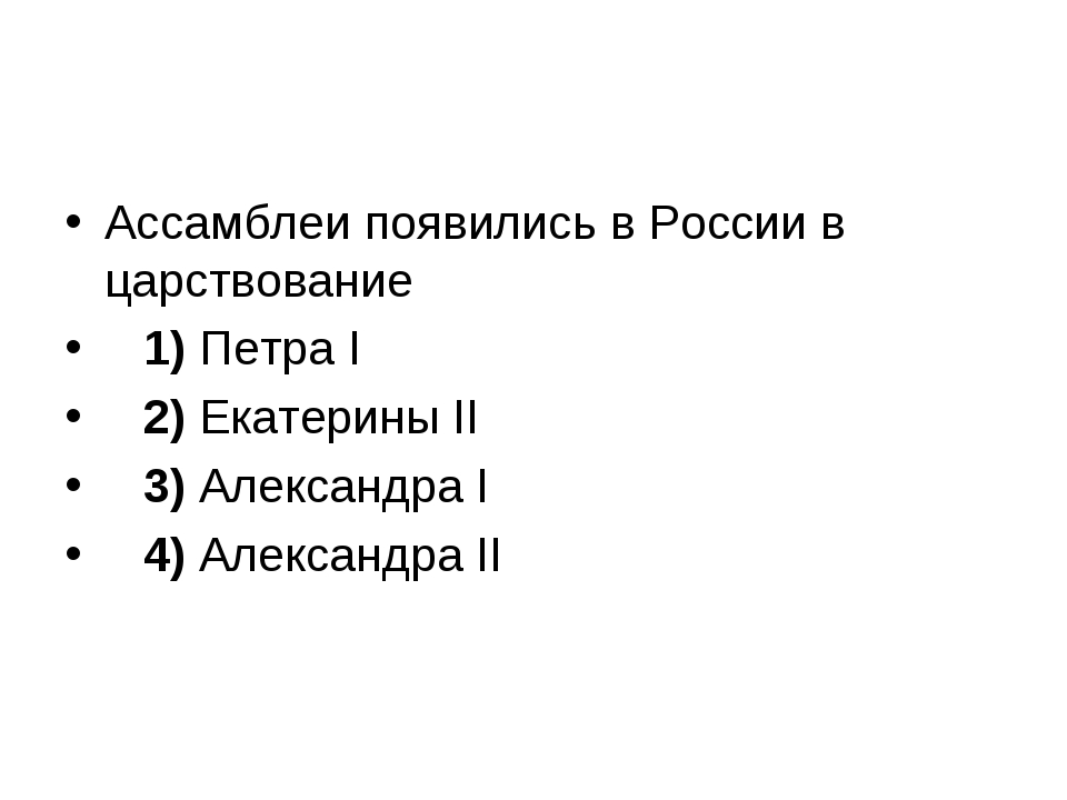 Ассамблеи появились в России в царствование 1)Петра I 2)Екатерины II...