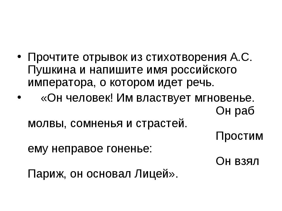 Прочтите отрывок из стихотворения А.С. Пушкина и напишите имя российского имп...