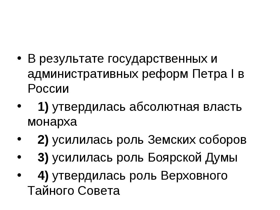 В результате государственных и административных реформ Петра I в России 1)...
