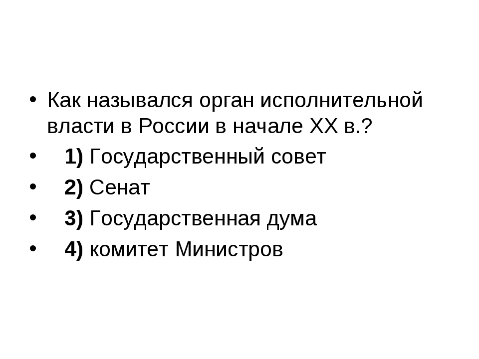 Как назывался орган исполнительной власти в России в начале XX в.? 1)Госу...