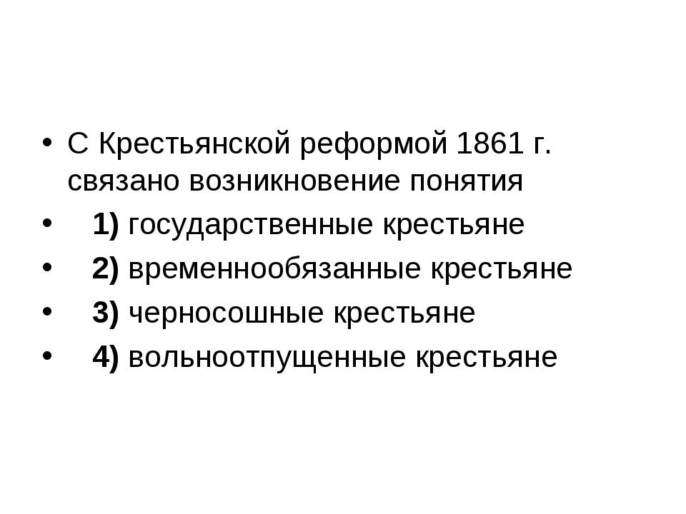 С Крестьянской реформой 1861 г. связано возникновение понятия 1)государст...