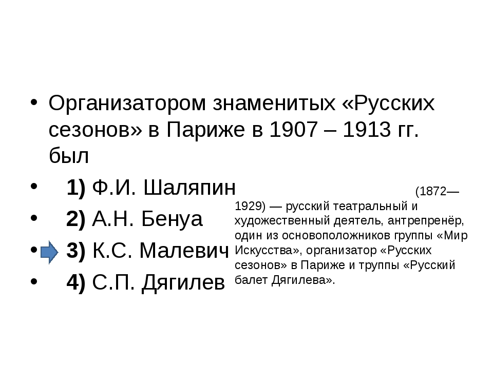 Организатором знаменитых «Русских сезонов» в Париже в 1907 – 1913гг. был ...