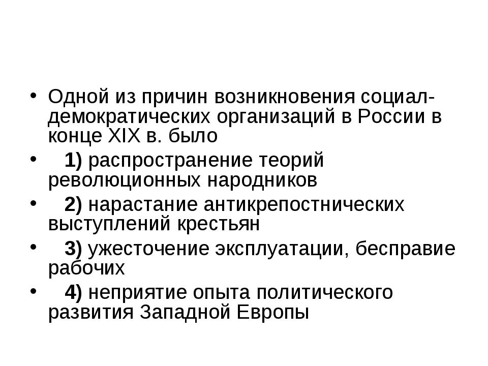 Одной из причин возникновения социал-демократических организаций в России в к...
