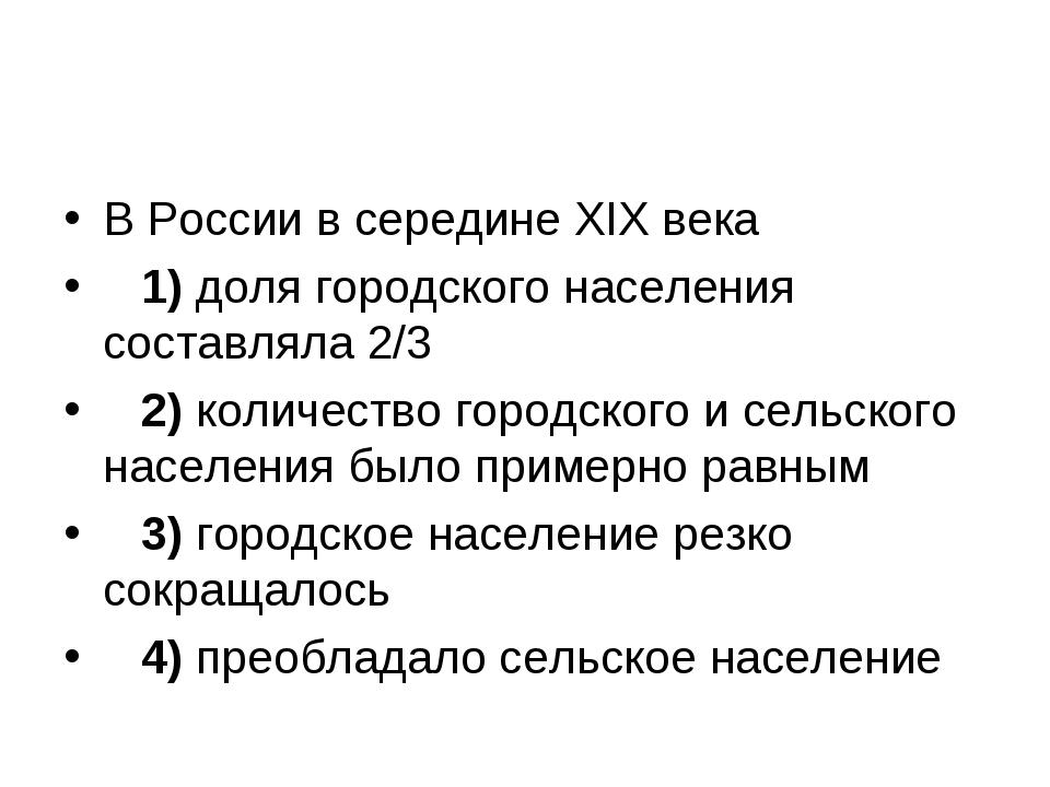 В России в середине XIX века 1)доля городского населения составляла 2/3 ...