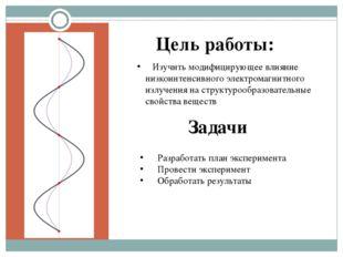 Цель работы: Изучить модифицирующее влияние низкоинтенсивного электромагнитно