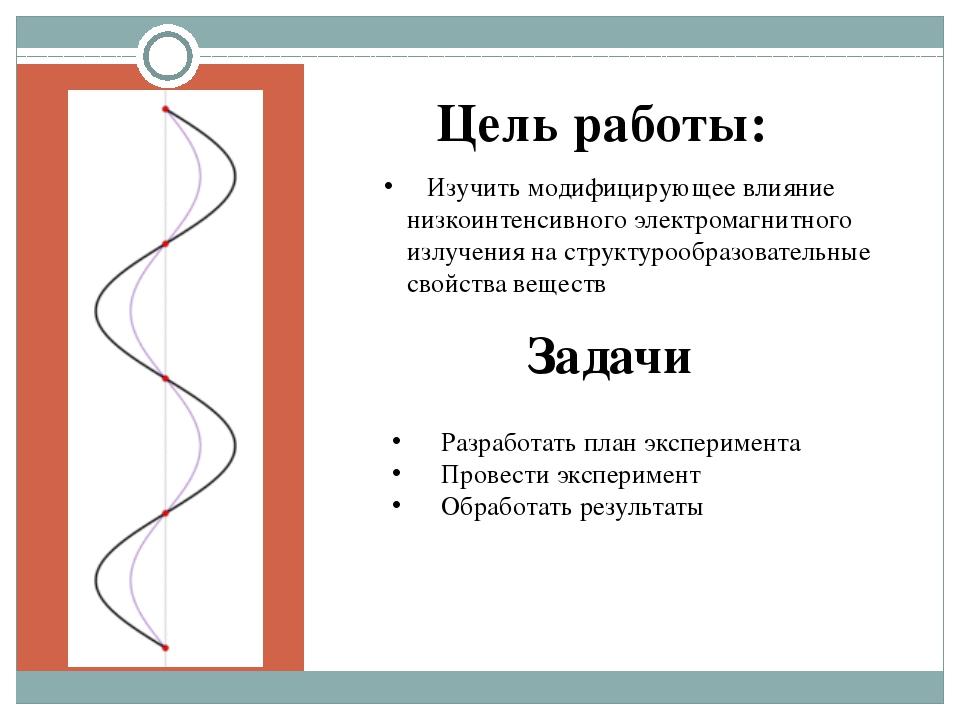 Цель работы: Изучить модифицирующее влияние низкоинтенсивного электромагнитно...