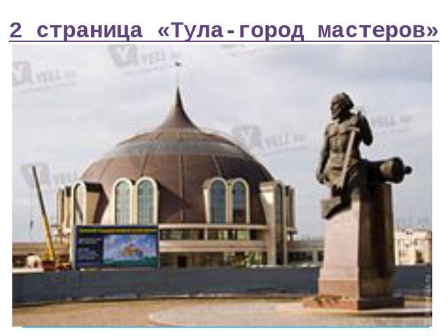 2 страница «Тула-город мастеров»