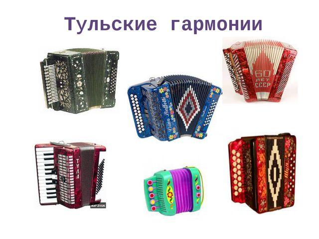 Тульские гармонии