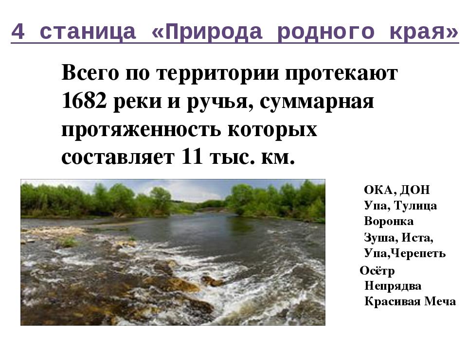 4 станица «Природа родного края» Всего по территории протекают 1682 реки и ру...