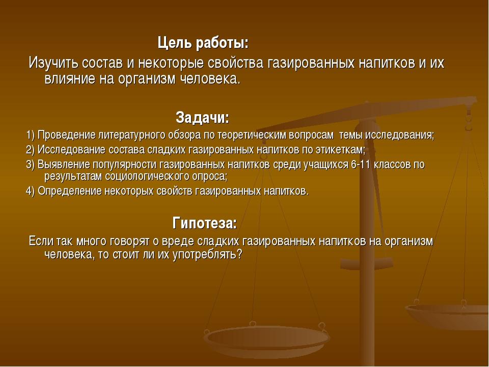 Цель работы: Изучить состав и некоторые свойства газированных напитков и их...