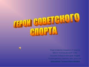 Подготовили учащиеся 4 класса МБОУ Натальинской СОШ Сысуев Алёша и Штырёв Вад