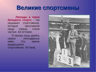 Великие спортсмены Легенды и герои большого спорта – так называют спортсменов