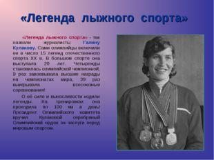 «Легенда лыжного спорта» «Легенда лыжного спорта» - так назвали журналисты Га