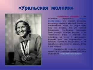 «Уральская молния» «Уральская молния» - так называли журналисты Лидию Скоблик