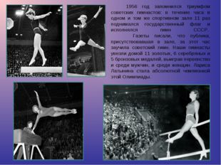 1956 год запомнился триумфом советских гимнастов: в течение часа в одном и т