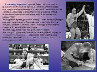 Александр Карелин - лучший борец XX столетия в греко-римской борьбе:3-кратны