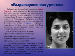«Выдающаяся фигуристка» Трёхкратная Олимпийская чемпионка Ирина Роднина - сам