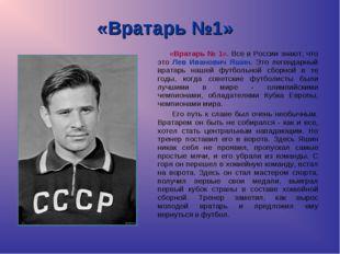 «Вратарь №1» «Вратарь № 1». Все в России знают, что это Лев Иванович Яшин. Эт