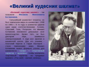 «Великий кудесник шахмат» «Великий кудесник шахмат» - так называли Михаила Мо