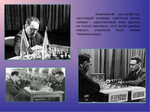 Знаменитый гроссмейстер, настоящий патриарх советской школы шахмат - единств