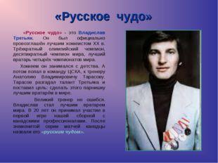 «Русское чудо» «Русское чудо» - это Владислав Третьяк. Он был официально пров