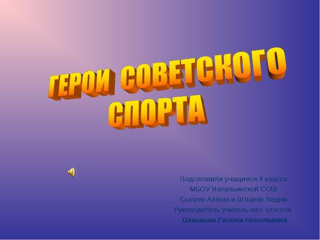 Подготовили учащиеся 4 класса МБОУ Натальинской СОШ Сысуев Алёша и Штырёв Вад...
