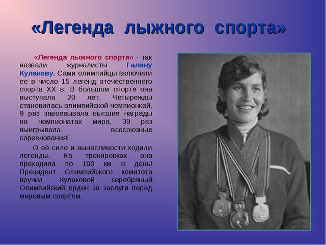 «Легенда лыжного спорта» «Легенда лыжного спорта» - так назвали журналисты Га...