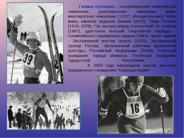 Галина Кулакова - четырёхкратная олимпийская чемпионка, девятикратная чемпио...