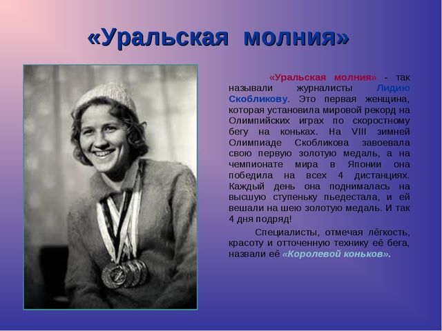 «Уральская молния» «Уральская молния» - так называли журналисты Лидию Скоблик...