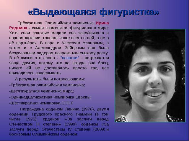 «Выдающаяся фигуристка» Трёхкратная Олимпийская чемпионка Ирина Роднина - сам...