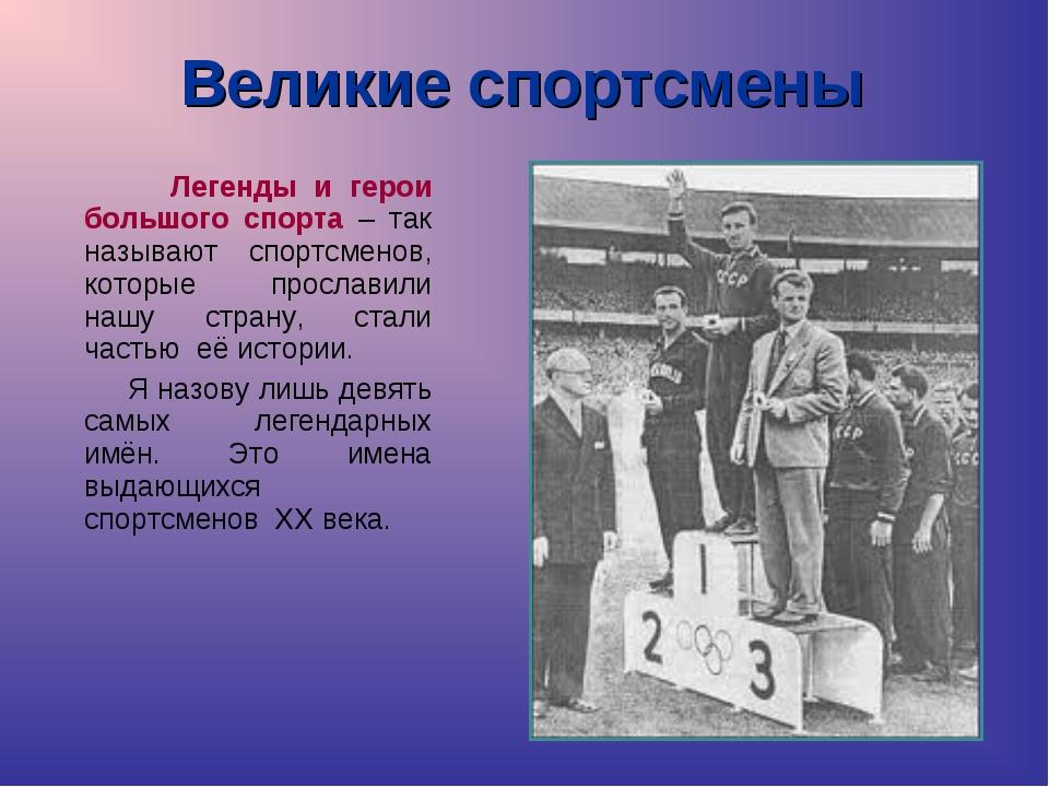 Великие спортсмены Легенды и герои большого спорта – так называют спортсменов...