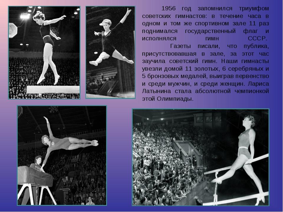 1956 год запомнился триумфом советских гимнастов: в течение часа в одном и т...