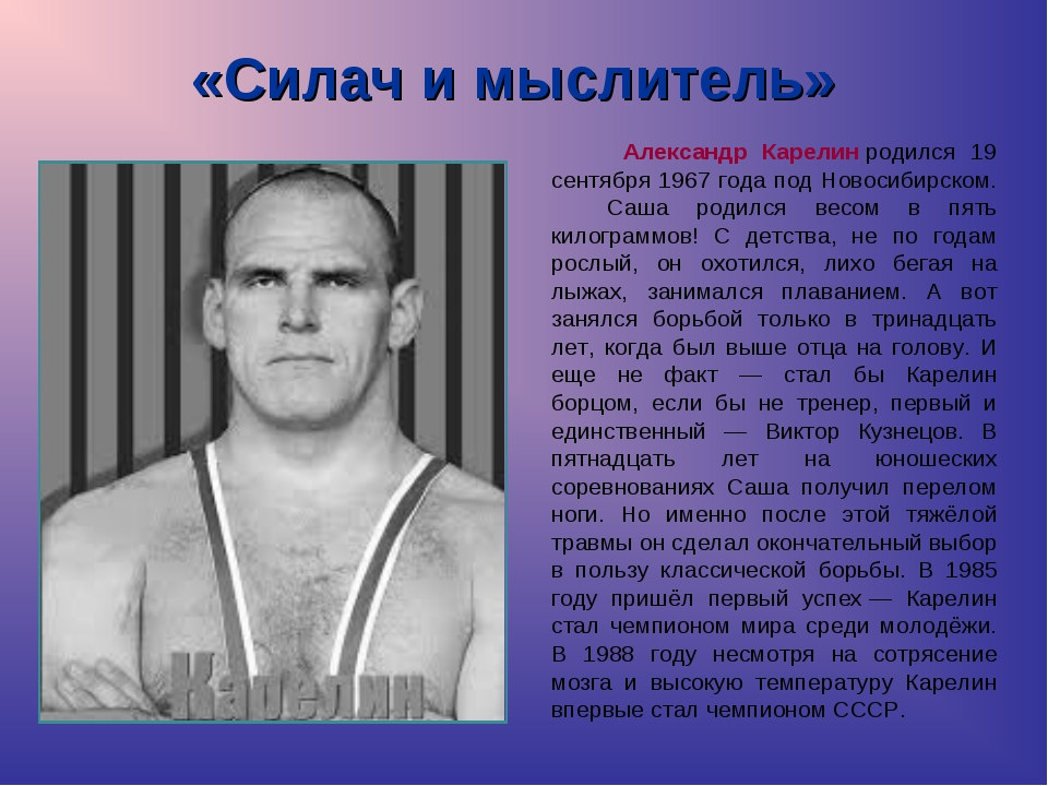 «Силач и мыслитель» Александр Карелинродился 19 сентября 1967 года под Новос...