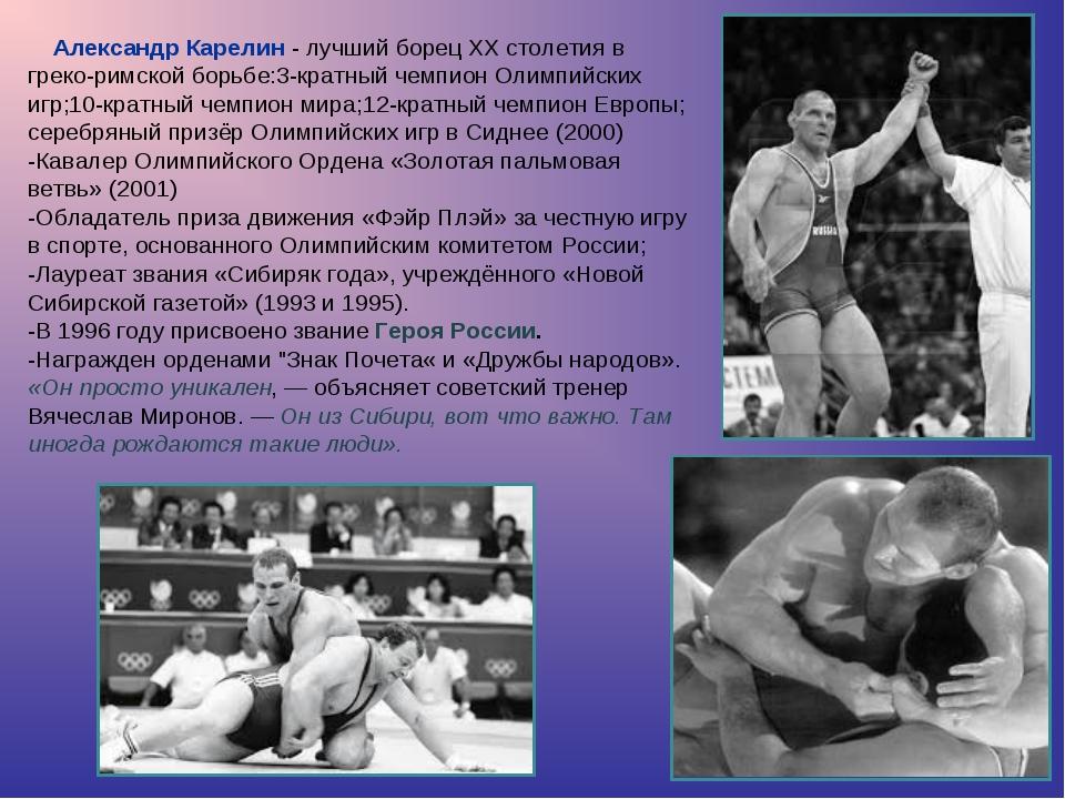 Александр Карелин - лучший борец XX столетия в греко-римской борьбе:3-кратны...
