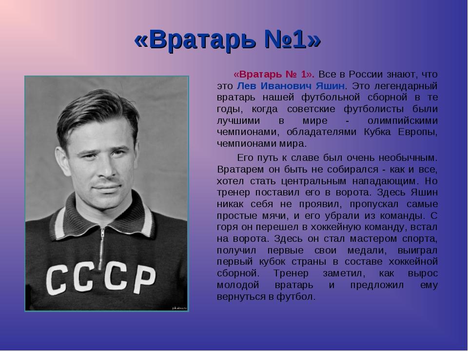 «Вратарь №1» «Вратарь № 1». Все в России знают, что это Лев Иванович Яшин. Эт...